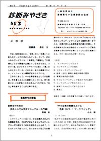 診断みやざき 会報No.3