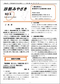 診断みやざき 会報No.4